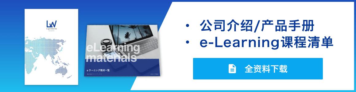 ・公司介绍/产品手册·e-Learning课程清单 全资料下载
