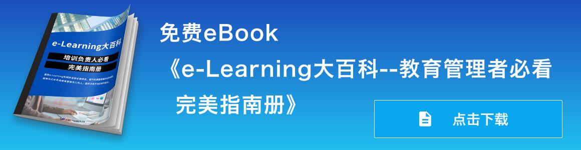 免费eBook《e-Learning大百科--教育管理者必看 完美指南册》 点击下载