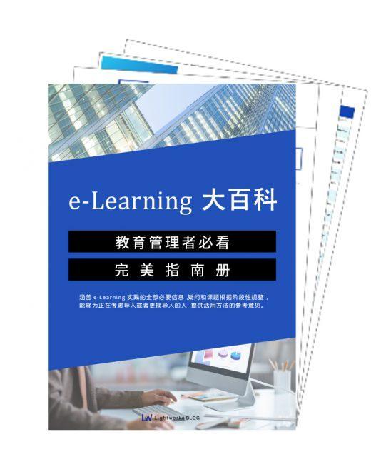 企业e-learning平台有哪些优势?