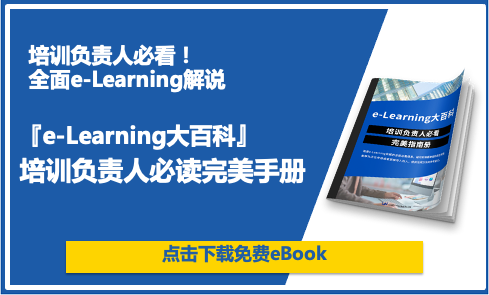 『e-Learning大百科』 培训负责人必读完美手册